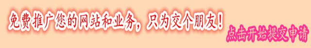免费收录网站