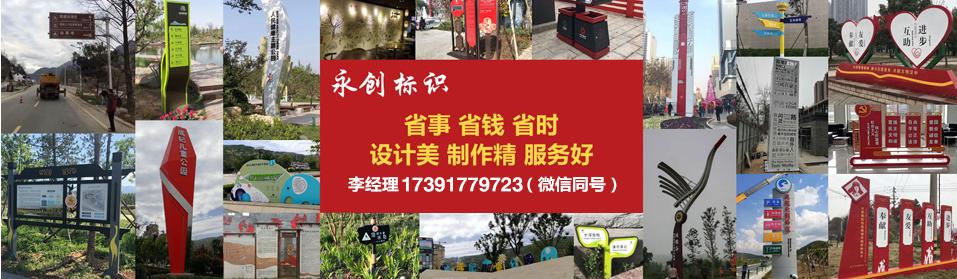西安永创标识制作有限公司